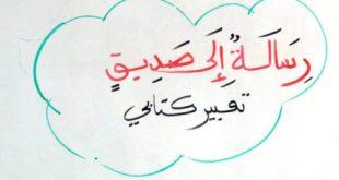 صورة تعبير رسالة الى صديق , طريقة كتابة موضوع عن الصداقة