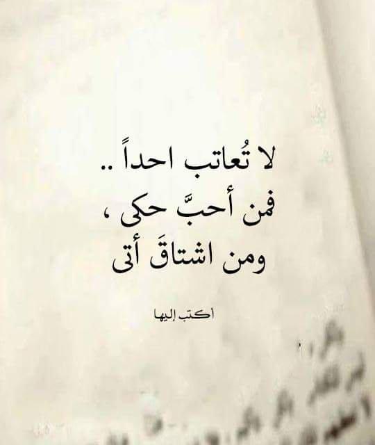 بالصور كلام عتاب , كلمات للتصالح بين الاحباب 1821 1
