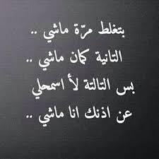 بالصور كلام عتاب , كلمات للتصالح بين الاحباب 1821 10