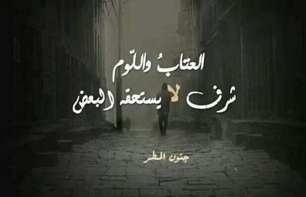 بالصور كلام عتاب , كلمات للتصالح بين الاحباب 1821 12