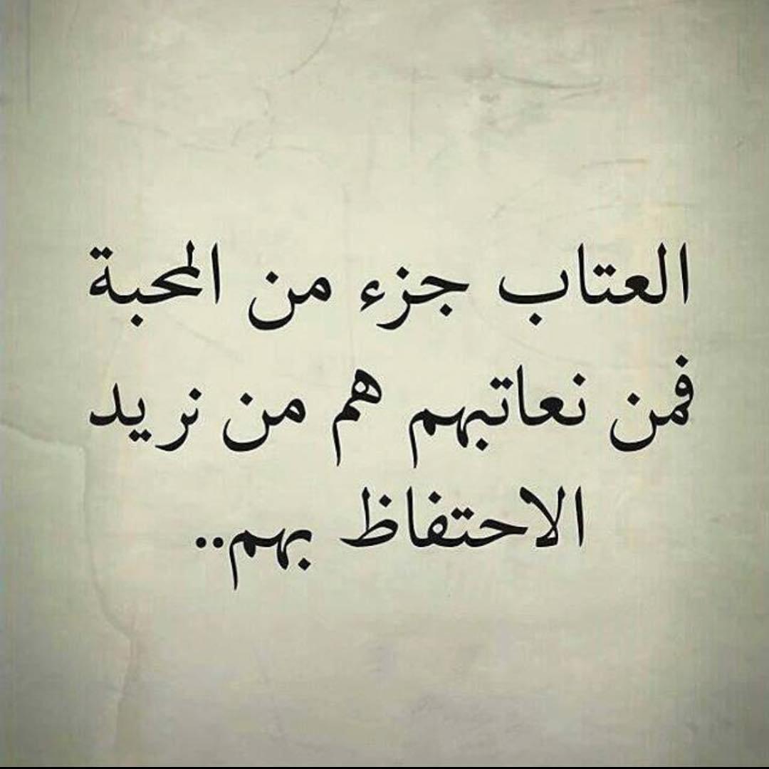 كلام عتاب قوي يجرح