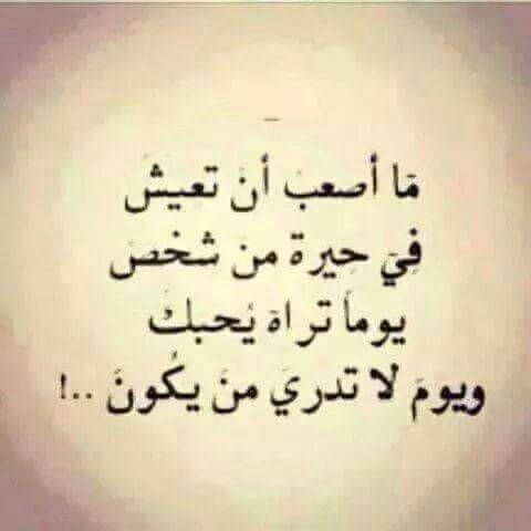 بالصور كلام عتاب , كلمات للتصالح بين الاحباب 1821 17