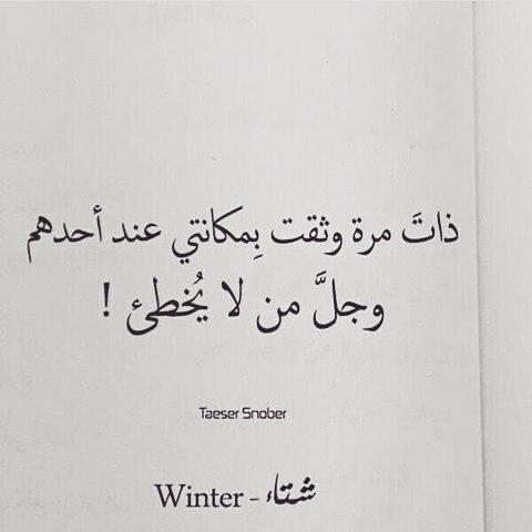 بالصور كلام عتاب , كلمات للتصالح بين الاحباب 1821 2