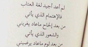 بالصور كلام عتاب , كلمات للتصالح بين الاحباب 1821 20 310x165