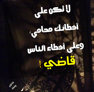 بالصور كلام عتاب , كلمات للتصالح بين الاحباب 1821