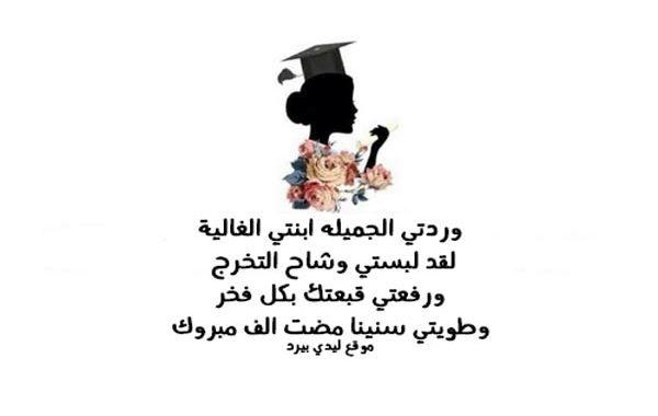 بالصور شعر عن التخرج , اروع كلمات للشعراء للخريجين 3349 11