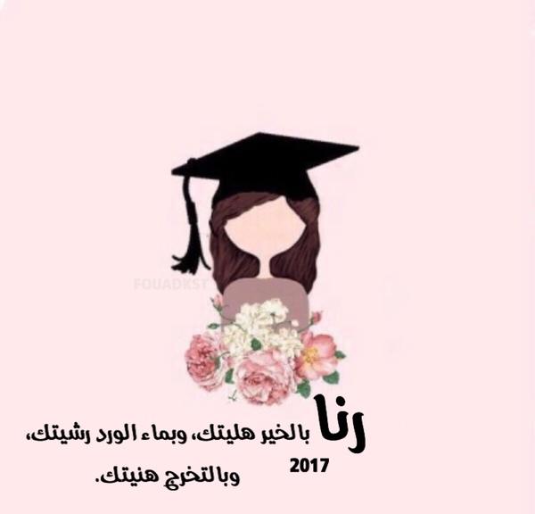 بالصور شعر عن التخرج , اروع كلمات للشعراء للخريجين 3349 3