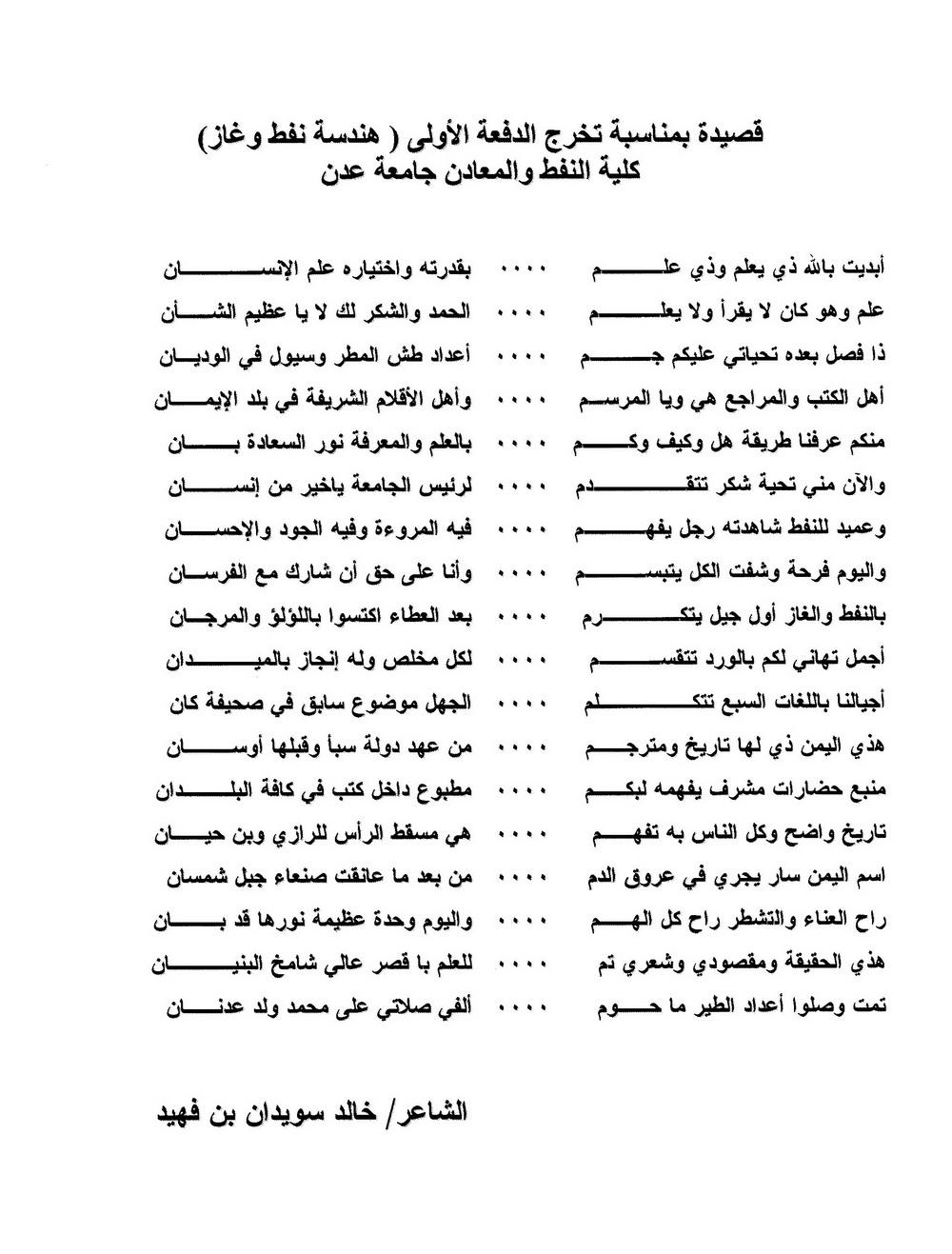 بالصور شعر عن التخرج , اروع كلمات للشعراء للخريجين 3349 5