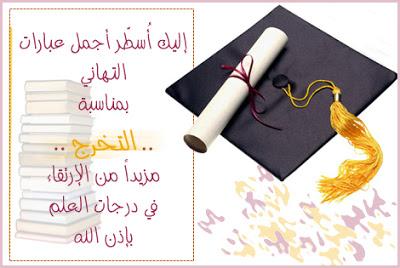 بالصور شعر عن التخرج , اروع كلمات للشعراء للخريجين 3349 8