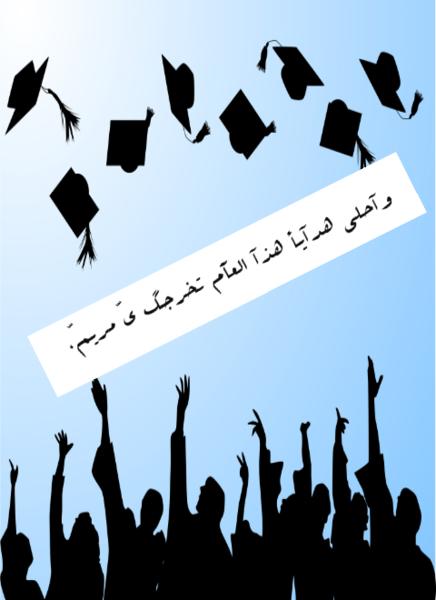 بالصور شعر عن التخرج , اروع كلمات للشعراء للخريجين 3349