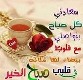 صورة احلى كلمات صباح الخير صور احلي كلمات صباح الخير