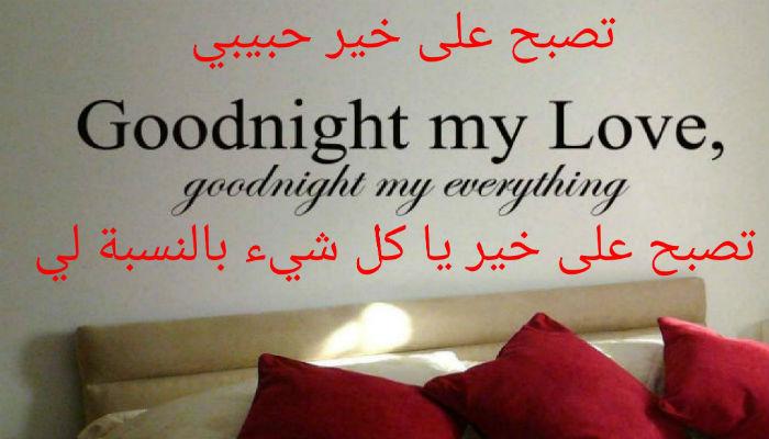 بالصور تصبح على خير ياقلبي , كلمات وعبارات للحبيب في المساء 3501 5