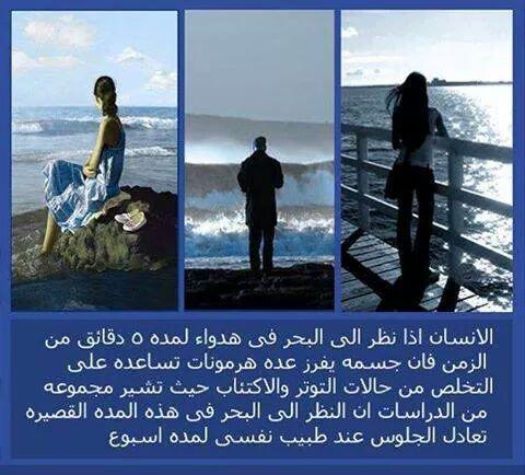 بالصور شعر عن البحر , اجمل ابيات الشعر التي كتبت في البحار 3503 12