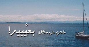 بالصور شعر عن البحر , اجمل ابيات الشعر التي كتبت في البحار 3503 17 310x165