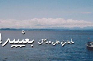 بالصور شعر عن البحر , اجمل ابيات الشعر التي كتبت في البحار 3503 17 310x205
