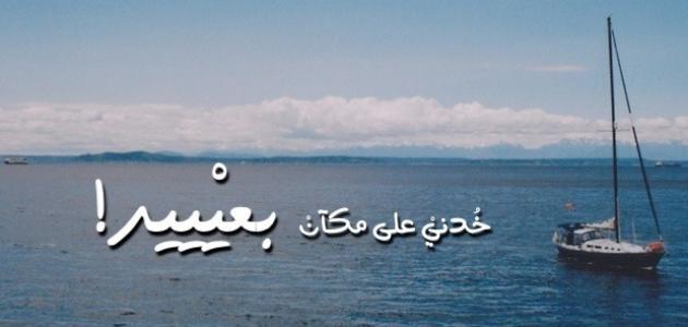 صور شعر عن البحر , اجمل ابيات الشعر التي كتبت في البحار