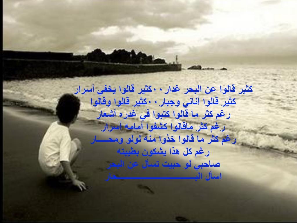 بالصور شعر عن البحر , اجمل ابيات الشعر التي كتبت في البحار 3503 3