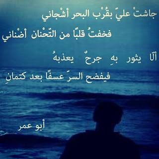 بالصور شعر عن البحر , اجمل ابيات الشعر التي كتبت في البحار 3503 4