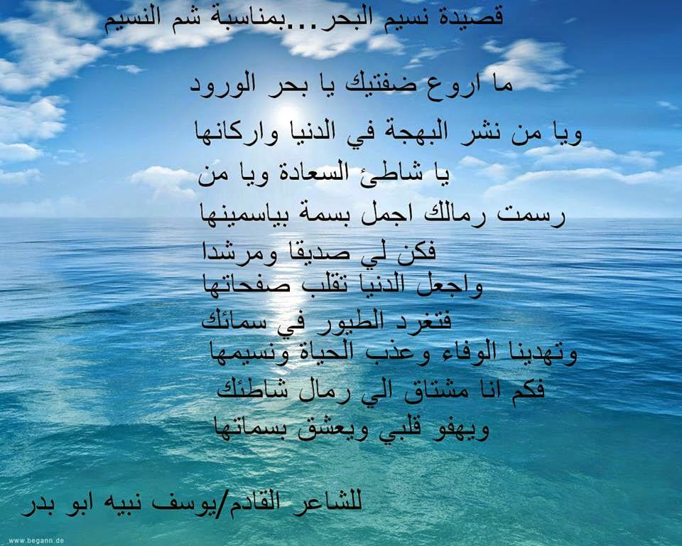 بالصور شعر عن البحر , اجمل ابيات الشعر التي كتبت في البحار 3503 6