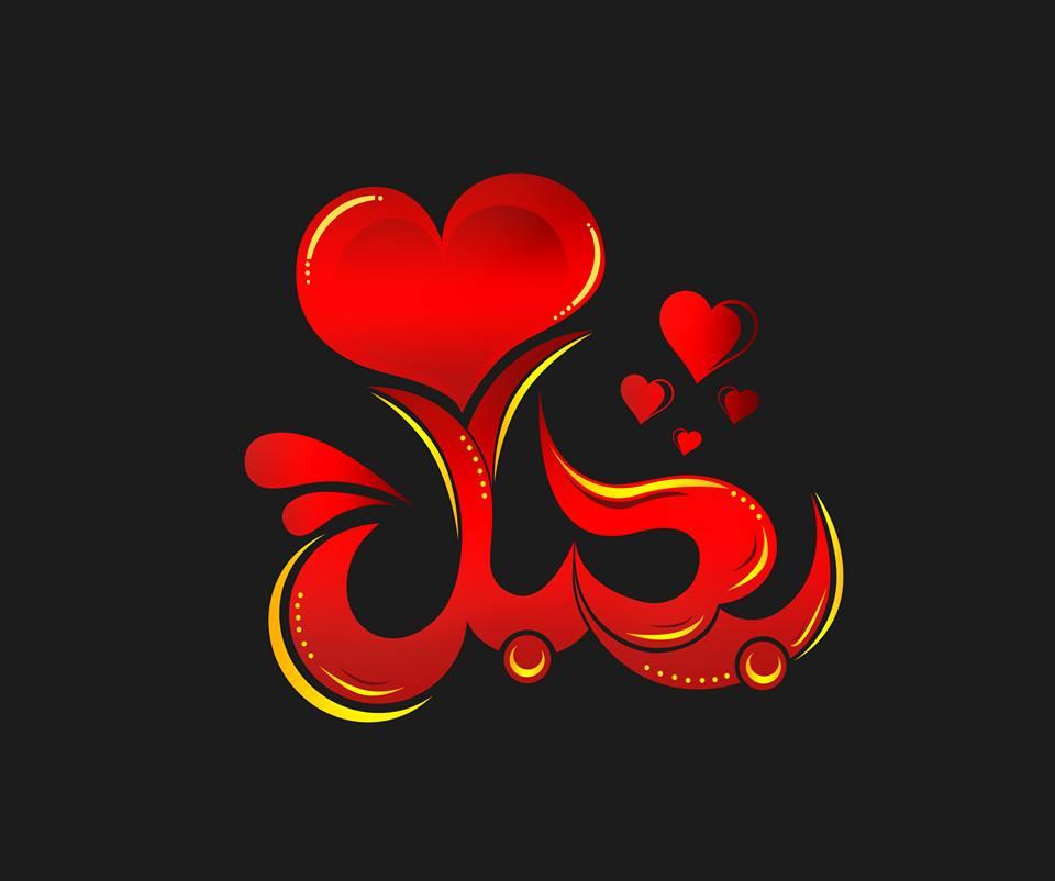 صور صور كلمة بحبك , اجمل صورة رومانسية عن الحب