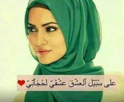 صور صورجميلة بنات محجبات , صورة وخلفية بنت محجبة