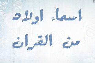 صورة اسماء اولاد من القران , اروع اسم مذكور في كتاب الله