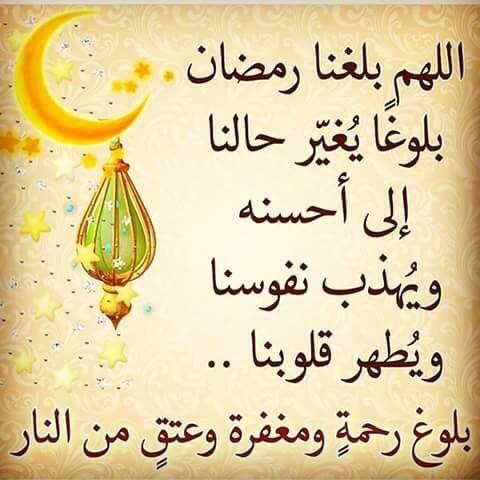 صورة دعاء رمضان , الادعية المستجابة في الصيام