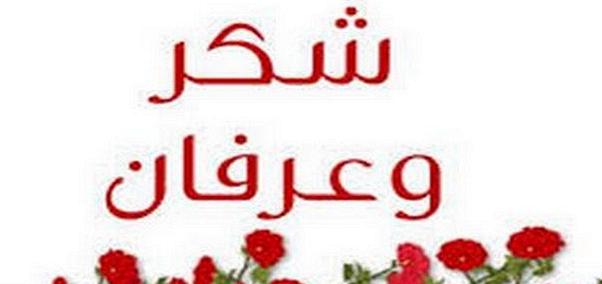 عبارات شكر وتقدير للموظفين كلمات عرفان بالجميل للموظف مساء الخير
