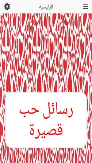 صورة اجمل رسالة حب , رسائل رومانسية للاحباب