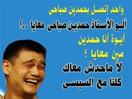 صورة بوستات للفيس بوك مضحكة , منشورات ضحك وهزار لمواقع التواصل الاجتماعي