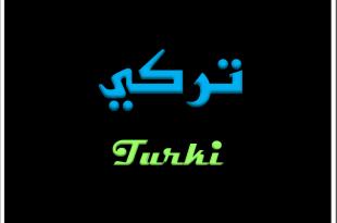 صور معنى اسم تركي , شرح معانى الاسماء العربية