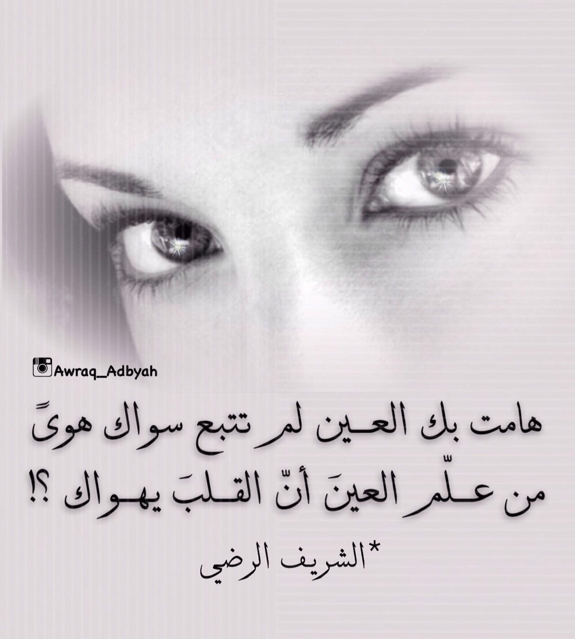 صورة شعر عن العيون , اجمل كلمات عن جمال وسحر العين