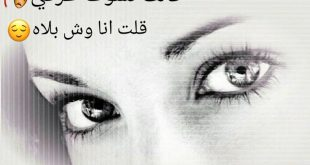 صور شعر عن العيون , اجمل كلمات عن جمال وسحر العين