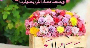 مسجات مساء الورد , رسايل للاصحاب عن المساء والسهرة