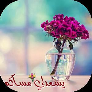 صورة مسجات مساء الورد , رسايل للاصحاب عن المساء والسهرة