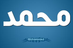 صورة معنى اسم محمد , معانى اسماء اولاد