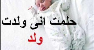صورة حلمت اني ولدت ولد , تفسير رؤية طفل ذكر