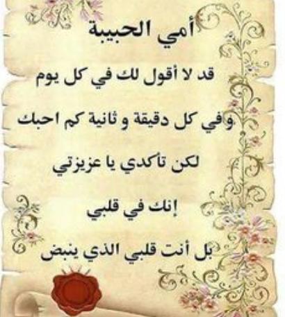 صورة شعر قصير عن الام , اجمل ما كتبه الشعراء عن امي