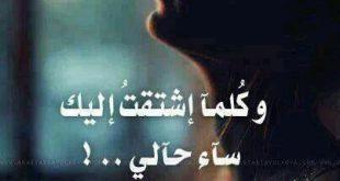 صورة كلمات حزينه عن الفراق الحبيب , كلام حزين عن وجع البعاد