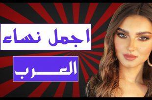 صور اجمل نساء العالم العربي , اتعلمي ازاى تكونى ست جميلة