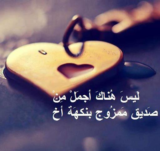 صورة كلام جميل عن الصداقة , اجمل ما قيل عن الصديق 3783 2