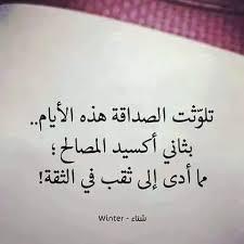 صورة كلام جميل عن الصداقة , اجمل ما قيل عن الصديق 3783 7
