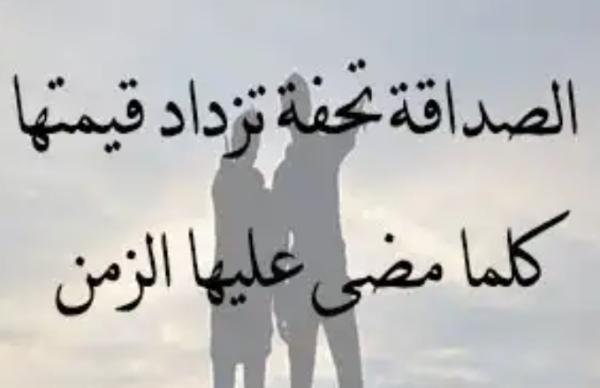 صورة كلام جميل عن الصداقة , اجمل ما قيل عن الصديق 3783