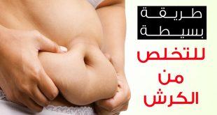 صور كيفية ازالة الكرش , طريقة سهلة وبسيطة للتخلص من دهون البطن