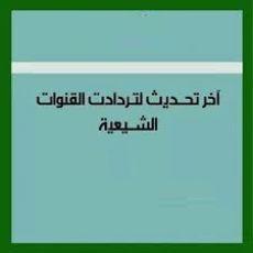 صورة تردد القنوات الشيعية الجديدة , شوف ترددات القنوات الشيعية