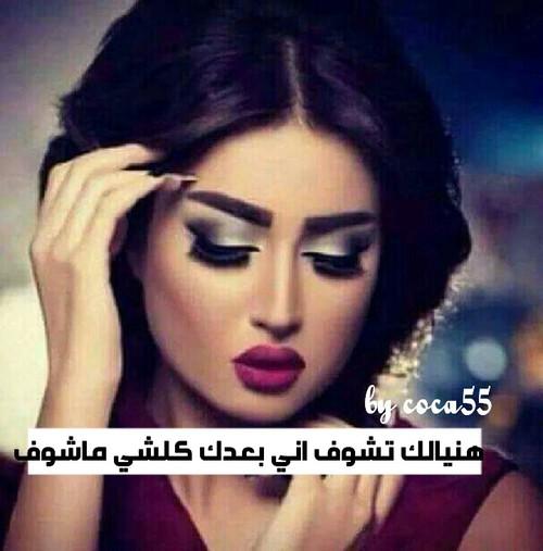 شعر دلع بنات شوف معايا شعر دلع بنات مساء الخير