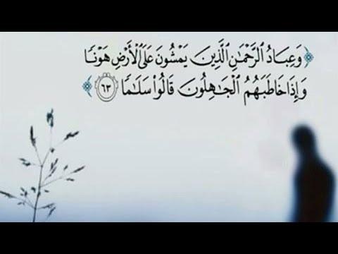 صورة من هم عباد الرحمن , تعرف على عباد الرحمن واهم صفاتهم