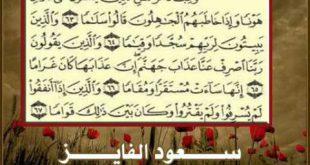 صور من هم عباد الرحمن , تعرف على عباد الرحمن واهم صفاتهم