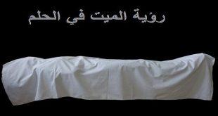 صور رؤية شخص ميت حي في المنام , تفسير رؤية شخص ميت في المنام