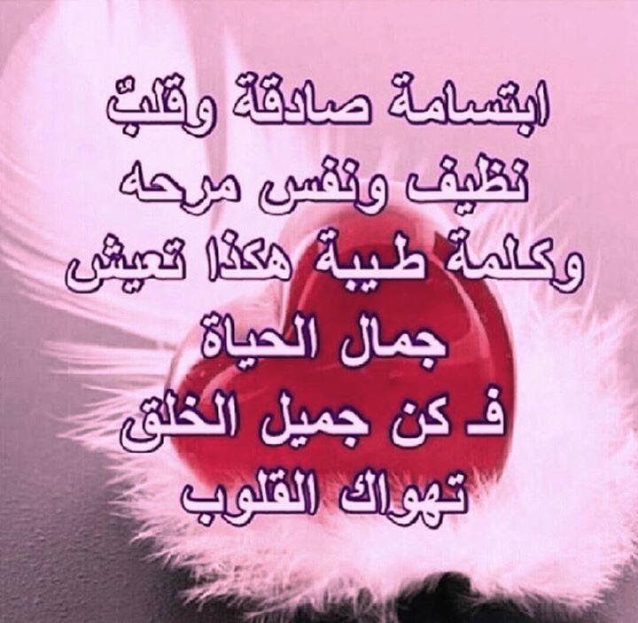 كلام طيب القلب اجمل ما قيل عن القلوب الطيبة مساء الخير